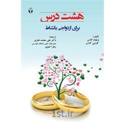 کتاب هشت درس برای ازدواج شادتر نوشته ویلیام گلاسر