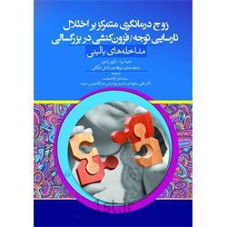 کتاب زوجدرمانگری متمرکز بر اختلال نارسایی توجه/ فزون کنشی