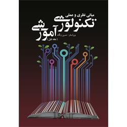 عکس کتابکتاب مبانی نظری و عملی تکنولوژی جلد 1 نوشته دکتر حسین زنگنه