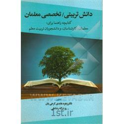 کتاب دانش تربیتی نوشته دکتر زهره عابدی کرجی بان
