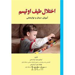 کتاب اختلال طیف اوتیسم آموزش، درمان و توانبخشی نوشته ابراهیم رهبر