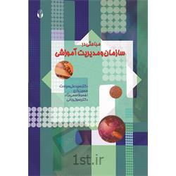 کتاب مباحثی در سازمان و مدیریت آموزشی نوشته سید علی سیادت