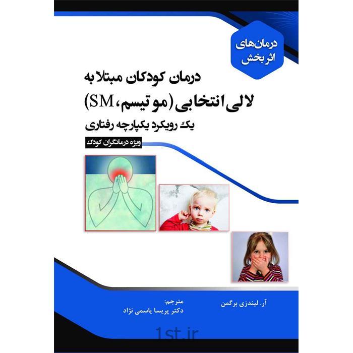 کتاب درمانهای اثر بخش درمان کودکان مبتلا به لالی انتخابی (موتیسم،SM)