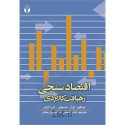 عکس کتابکتاب اقتصاد سنجی نوشته اچ آر. صدیقی و کی .ا.لاولر
