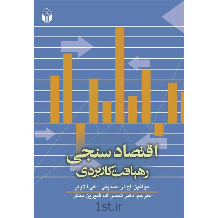 کتاب اقتصاد سنجی نوشته اچ آر. صدیقی و کی .ا.لاولر