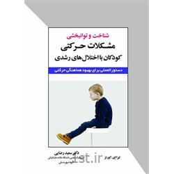 کتاب شناخت و توانبخشی مشکلات حرکتی کودکان با اختلالهای رشدی