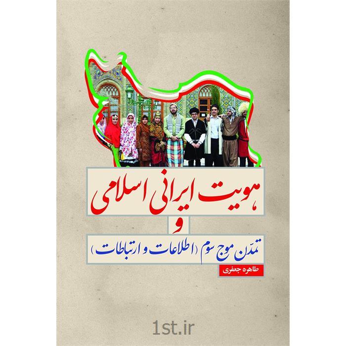 کتاب هویت ایرانی اسلامی و تمدّن موج سوم نوشته طاهره جعفری