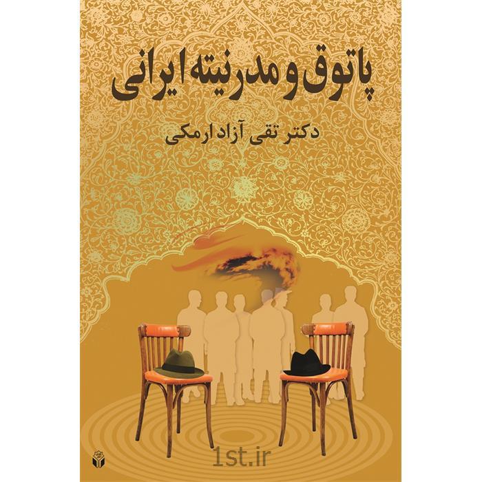 کتاب پاتوق و مدرنیته ایرانی نوشته تقی آزادارمکی