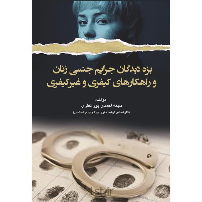 کتاب بزه دیدگان جرایم جنسی زنان نوشته نجمه احمدی پور نظری