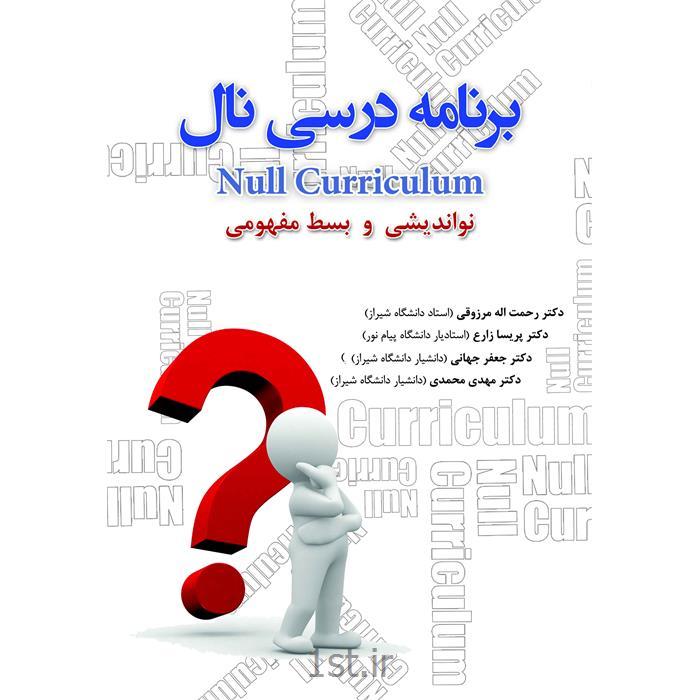 کتاب برنامه درسی نال نوشته دکتر رحمت اله مرزوقی