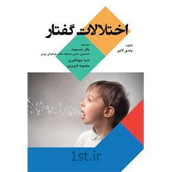 کتاب اختلالات گفتار نوشته وندی لانیر