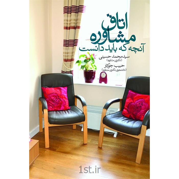 کتاب اتاق مشاوره (آنچه که باید دانست) نوشته سید محمد حسینی
