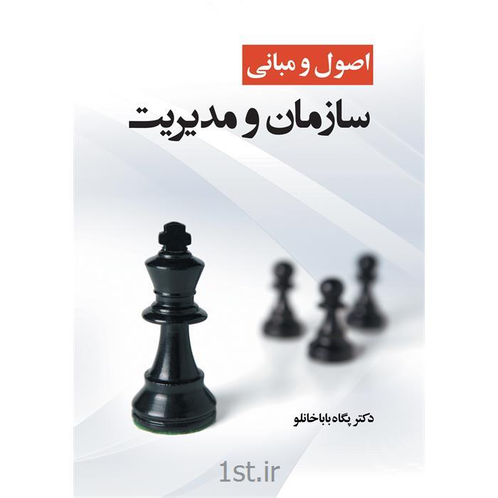کتاب اصول و مبانی سازمان و مدیریت نوشته دکتر پگاه باباخانلو