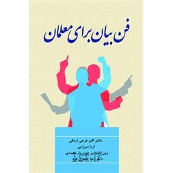 کتاب فن بیان برای معلمان نوشته دکتر اکبر فرجی ارمکی