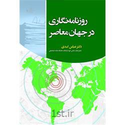 کتاب روزنامه نگاری در جهان معاصر نوشته دکتر عباس اسدی