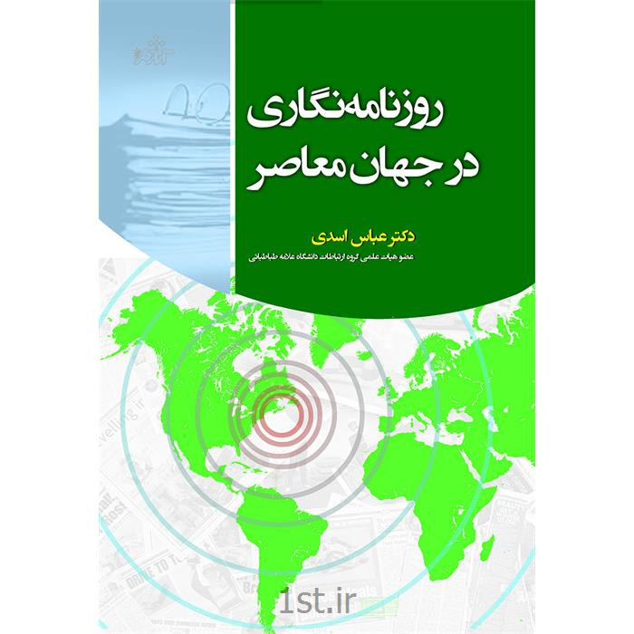 کتاب روزنامه نگاری در جهان مصر نوشته دکتر عباس اسدی