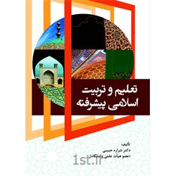 کتاب تعلیم و تربیت اسلامی پیشرفته نوشته دکتر شراره حبیبی