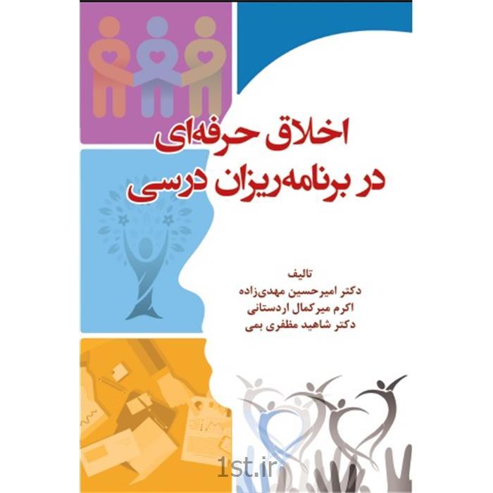 کتاب اخلاق حرفهای در برنامهریزان درسی نوشته دکتر امیرحسین مهدیزاده