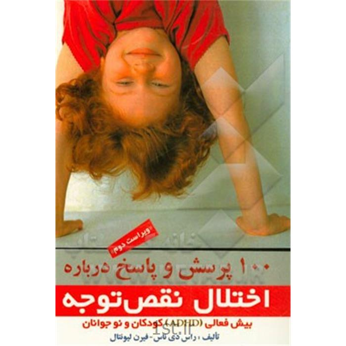 کتاب 100 پرسش و پاسخ درباره اختلال نقص توجه- بیش فعالی نوشته دی ناس