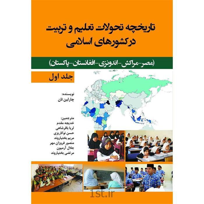 کتاب تاریخچه تحولات تعلیم و تربیت درکشورهای اسلامی جلد اول