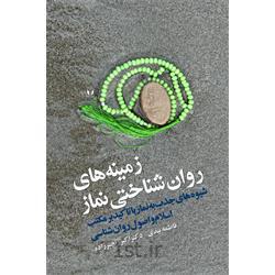 کتاب زمینه های روان شناختی نماز نوشته فاطمه بیدی