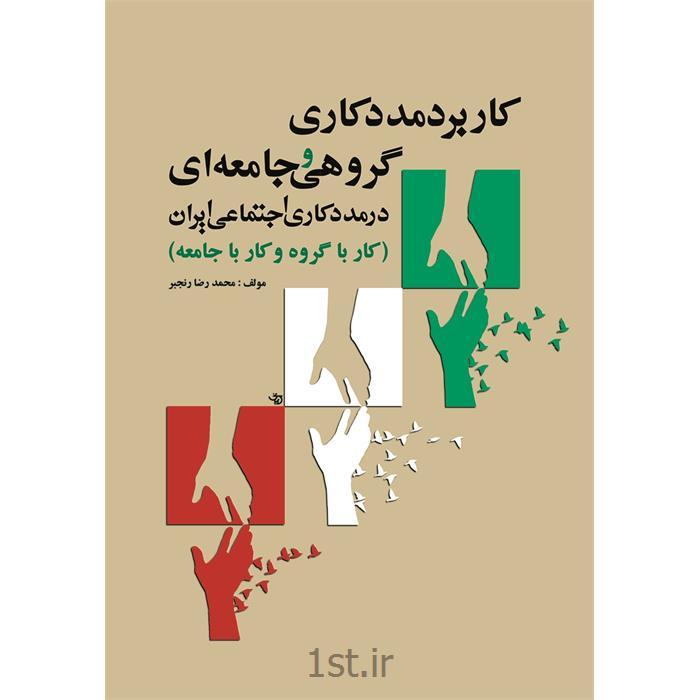 کتاب کاربرد مددکاری گروهی و جامعه ای نوشته محمدرضا رنجبر