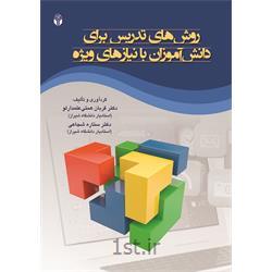کتاب روشهای تدریس برای دانش آموزان با نیازهای ویژه نوشته  همتی