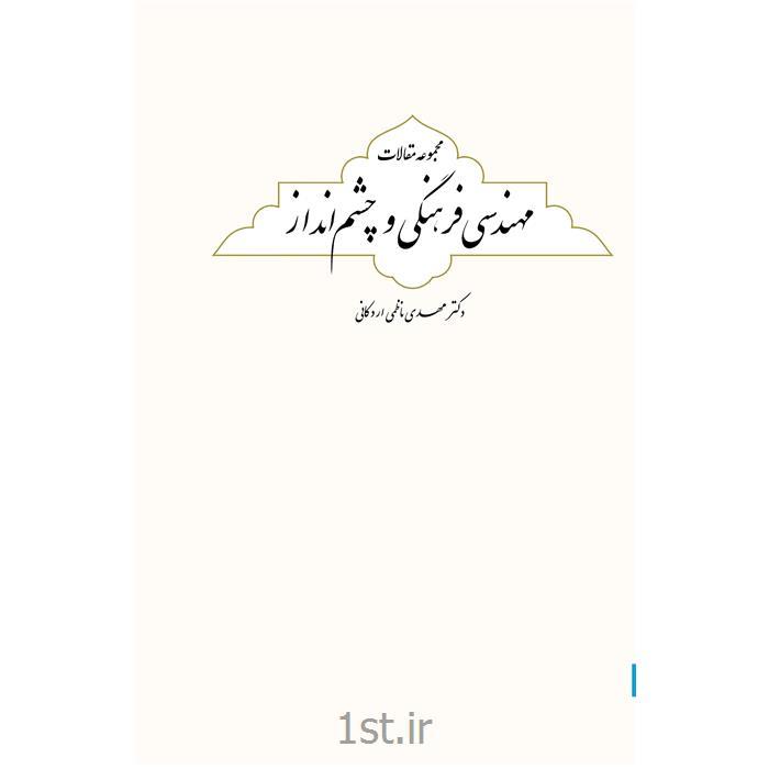 کتاب مهندسی فرهنگی و چشم انداز (مجموعه مقالات) نوشته مهدی ناظمی