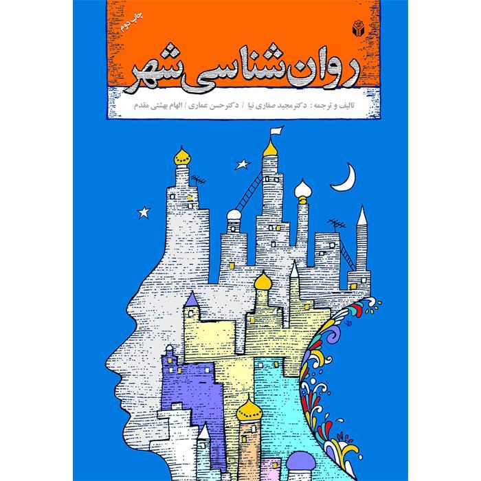 کتاب روانشناسی شهر نوشته مجید صفاری نیا