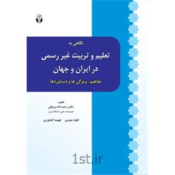 کتاب نگاهی به تعلیم و تربیت غیر رسمی در ایران و جهان نوشته دکتر مرزوقی