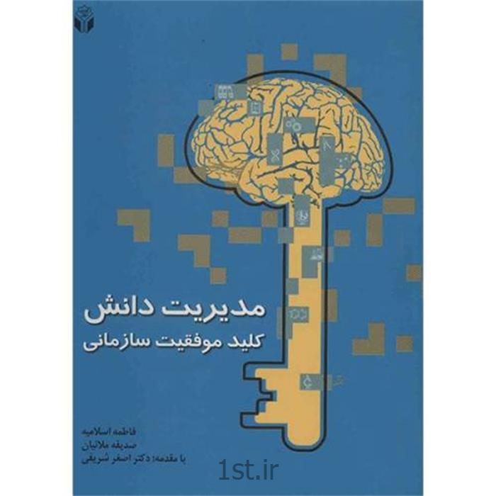 کتاب مدیریت دانش  کلید موفقیت سازمانی نوشته فاطمه اسلامیه