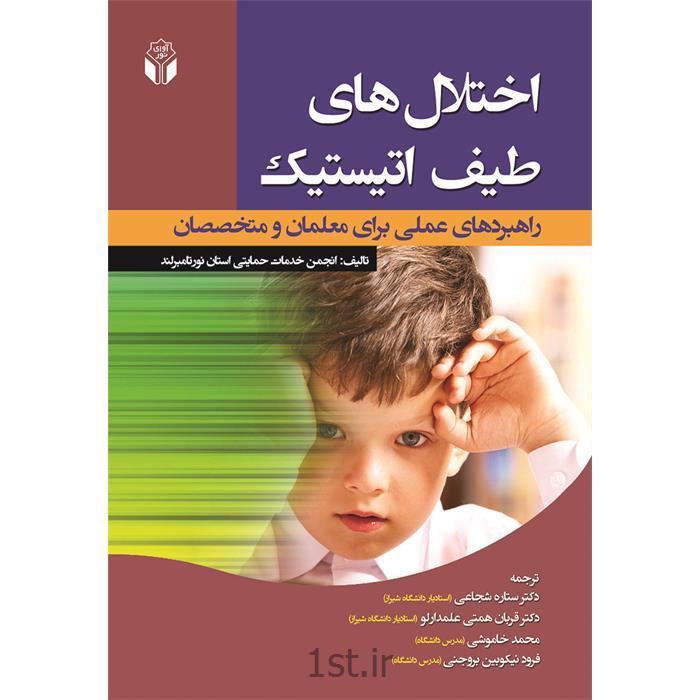 کتاب اختلال های طیف اتیستیک ترجمه  ستاره شجاعی
