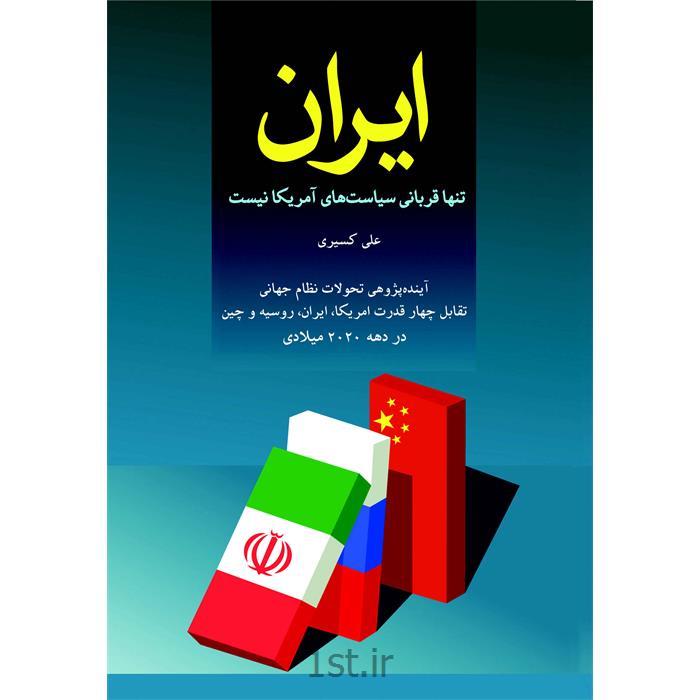کتاب ایران تنها قربانیِ سیاست های امریکا نیست  نوشته علی کسیری