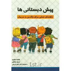 کتاب پیش دبستانی ها نوشته فاطمه اسلامیه