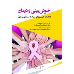 کتاب خوش بینی و درمان نوشته دکتر مهرانگیز شعاع کاظمی