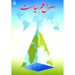 کتاب اصول علم سیاست نوشته دکتر احمد بخشایشی اردستانی