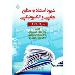 کتاب شیوه استناد به منابع چاپی و الکترونیکی نوشته دکتر زاهد بابلان
