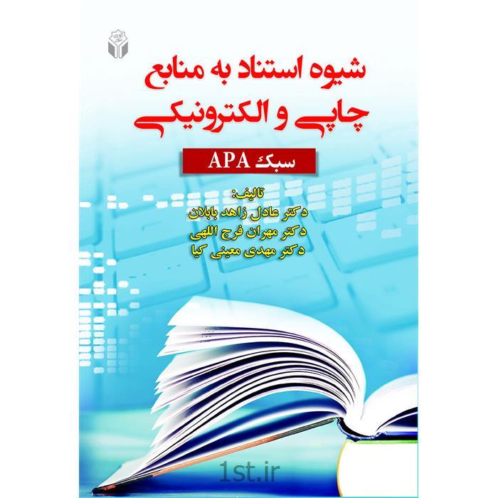 عکس کتابکتاب شیوه استناد به منابع چاپی و الکترونیکی نوشته دکتر زاهد بابلان