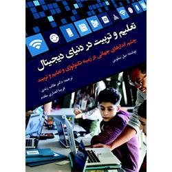 کتاب تعلیم و تربیت در دنیای دیجیتال  نوشته نیل سلوین