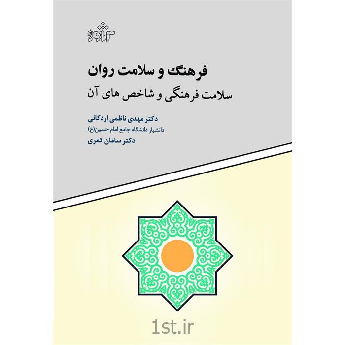 کتاب فرهنگ و سلامت روان نوشته دکتر مهدی ناظمی اردکانی