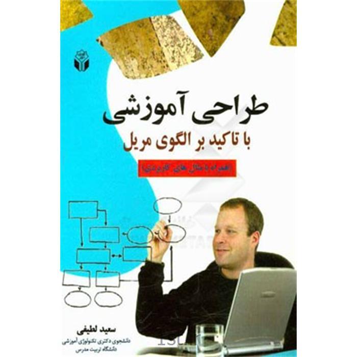 کتاب طراحی آموزشی  با تأکید بر الگوی مریل نوشته سعید لطیفی