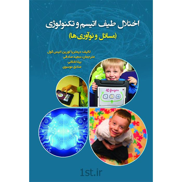 کتاب اختلال طیف اتیسم و تکنولوژی نوشته دیمتریا لورین و انیس کول