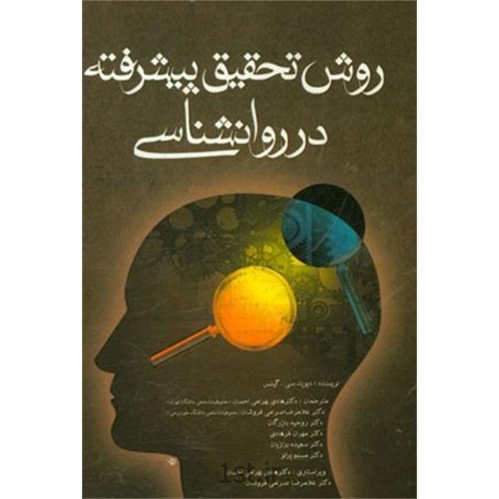 کتاب روش تحقیق پیشرفته در روانشناسی نوشتۀ دیوید گیلس