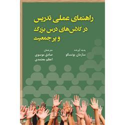 کتاب راهنمای عملی تدریس در کلاسهای درس بزرگ و پرجمعیت