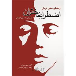 کتاب راهنمای عملی اضطراب دختران نوشته ارین آ مونرو