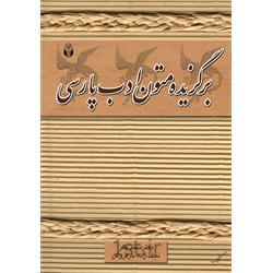 برگزیده متون ادب پارسی نوشته دکتر محمدباقر نجف زاده