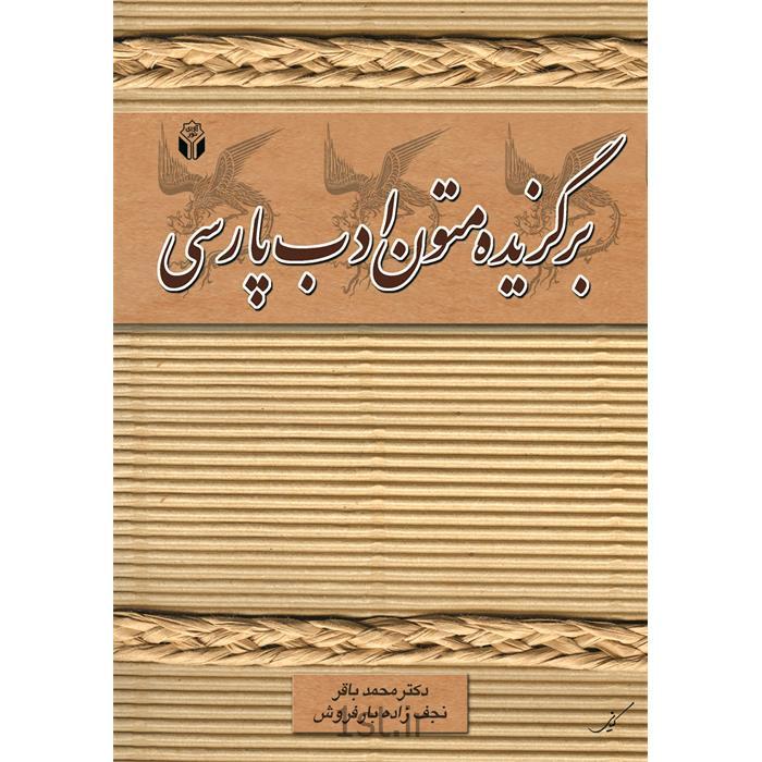 عکس کتاببرگزیده متون ادب پارسی نوشته دکتر محمدباقر نجف زاده