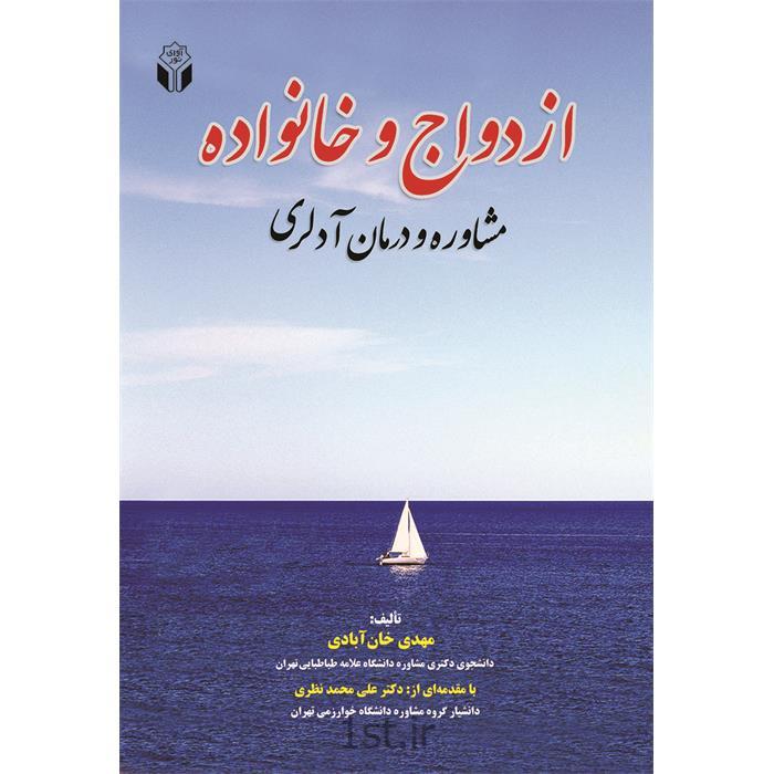کتاب ازدواج و خانواده (مشاوره و درمان آدلری) نوشته مهدی خان آبادی