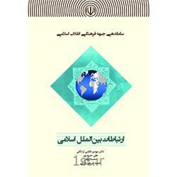 کتاب ساماندهی جبهه فرهنگی انقلاب اسلامی - ارتباطات بین الملل اسلامی