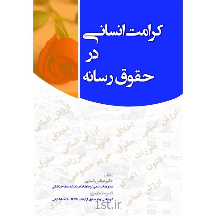 کتاب کرامت انسانی در حقوق رسانه نوشته دکتر عباس اسدی